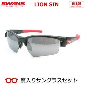 【SWANS】スワンズ度入りサングラスセット(度付きサングラス)LISIN-0701 BK/R ブラックレッド ライオンシン 度付き 度なし スポーツ系サングラス