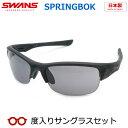 【SWANS】スワンズ度入りサングラスセット(度付きサングラス)SPB-0001BB MBK マットブラック スプリングボック 度付き 度なし …