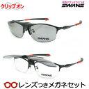 HOYA製レンズつき 【SWANS】脱着式跳ね上げメガネセット 偏光前掛けサングラスつきスワンズメガネセット SWF-900-DL-CP-MBK 度付き…