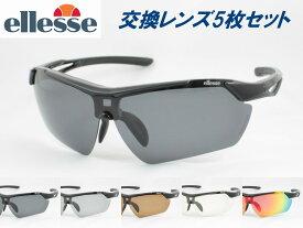 エレッセ スポーツサングラス ES-S112 度付き加工も激安(+1900円) ellesse 5枚の交換レンズ付き