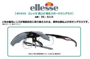 エレッセ 跳上げ偏光スポーツサングラス ES-S114 度付き加工も激安(+1900円) ellesse 2枚の交換レンズ付き 跳ね上げ