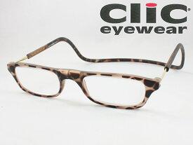 厳選!売れ筋3色! Clic readers クリックリーダー マットタイプ 老眼鏡 シニアグラス リーディンググラス 首かけ老眼鏡 マグネット ブルーライトカット可