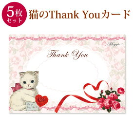 メール便送料無料 猫のThank Youカード 5枚セット 絵葉書 メッセージカード ポストカード