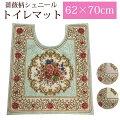 【お得なクーポン配布中】アラベスク薔薇柄シェニールトイレマット62×70cm
