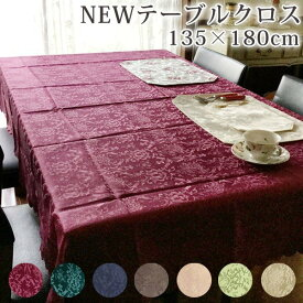 テーブルクロス 撥水加工 パーティ 業務用 ジャガード織り ダマスク柄 135×180cm 4人掛け 全6色