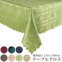 テーブルクロス 撥水加工 ジャガード織り ダマスク柄 135×240cm 6人掛け 全6色