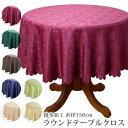 お得なクーポン配布中 ラウンド テーブルクロス 撥水加工 ジャガード織り ダマスク柄 直径150cm 全6色
