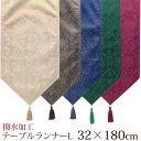 ローズ柄 ジャガード織り テーブルランナーL 32×180cm ロング 撥水加工 全6色