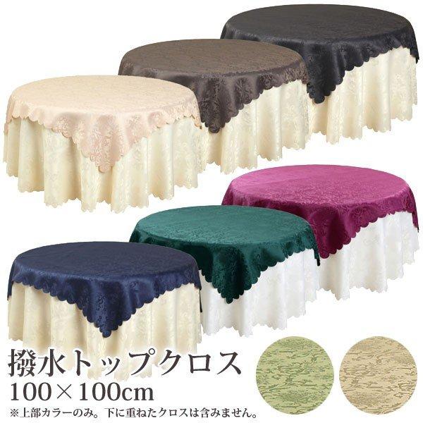 テーブルクロス パーティ 業務用 トップクロス 撥水加工 ジャガード織り ダマスク柄 100×100cm 全6色