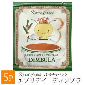 カレルチャペック エブリデイ ディンブラ ティーバッグ 紅茶 個包装 1.5g×5P