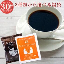 送料無料 ドリップコーヒー 30杯分 福袋 キリマンジャロ デカフェコロンビア 選べる 詰め合わせ 個包装
