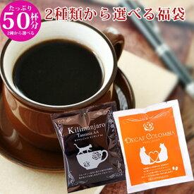 送料無料 ドリップコーヒー 50杯分 福袋 キリマンジャロ デカフェコロンビア 選べる 詰め合わせ 個包装