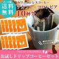 ドリップバッグコーヒー10袋デカフェコロンビアカフェインレスコーヒーお試しセット