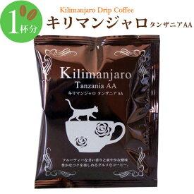 ドリップコーヒー コーヒー ギフト ドリップ ドリップバッグコーヒー キリマンジャロ タンザニアAA 1杯分 9g