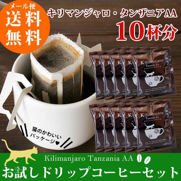 【お得なクーポン配布中】【メール便送料無料】 ドリップバッグコーヒー キリマンジャロ タンザニアAA 10杯分 1袋9g