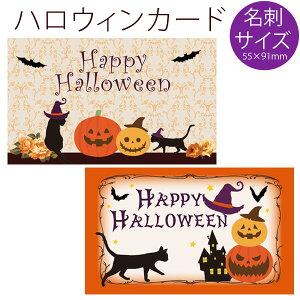 メール便可 ハロウィン カード 20枚セット ギフトカード グリーティングカード 名刺サイズ ミニカード 招待状 かぼちゃ パンプキン おばけ 猫 ネコ イベント パーティー