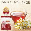 デルバラ デルバラスリムビューティ 2個セット 【5g×30包入/1個】 送料無料 ダイエット茶 ダイエットティー お茶 …