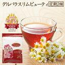 【送料無料】 【定期購入2個セット】 【5g×30包入/1個】 デルバラ デルバラスリムビューティ ダイエット茶 お茶 ダ…