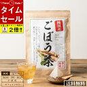 【送料無料】国産 ごぼう茶 2g×40包 ごぼう100%(北海道・宮崎県・徳島県産) ティーバッグ ティーパック ノンカフェ…