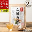 【送料無料・2袋セット】国産 ごぼう茶 2g×40包 ごぼう100%(北海道・宮崎県・徳島県産) ティーバッグ ティーパック …