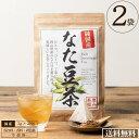 【送料無料・2袋セット】国産 なた豆茶 3g×30包 2袋セット なた豆100% (岡山県 なたまめ茶 ナタマメ茶) ティーバッ…