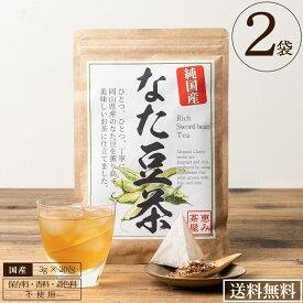 【送料無料・2袋セット】国産 なた豆茶 3g×30包 2袋セット なた豆100% (岡山県 なたまめ茶 ナタマメ茶) ティーバッグ ティーパック ノンカフェイン 添加物不使用 無添加 メール便 恵み茶屋