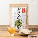 【送料無料】国産 どくだみ茶 3g×28包 どくだみ100%(徳島県・兵庫県産) ティーバッグ ティーパック ノンカフェイン 添加物不使用 無添加 恵み茶屋