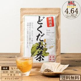【送料無料】国産 どくだみ茶 3g×40包 どくだみ100%(徳島県・兵庫県産) ティーバッグ ティーパック ノンカフェイン 添加物不使用 無添加 恵み茶屋