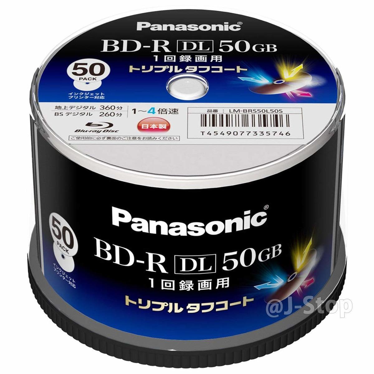 【送料無料※】ブルーレイディスク 録画用 50枚 パナソニック 4倍速 片面2層 50GB(追記型) スピンドル LM-BRS50L50S Panasonic ※一部地域を除く