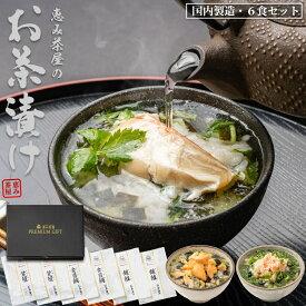 【送料無料 お歳暮ギフト】金目鯛 銀鮭 ずわい蟹のお茶漬けギフトセット(各2食 計6食)