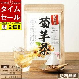 【送料無料】国産 菊芋茶 2g×30包 菊芋100% きくいも茶 ティーバッグ ティーパック ノンカフェイン 添加物不使用 無添加 メール便 恵み茶屋