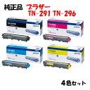 【純正品】 ブラザー TN-291 TN-296 トナーカートリッジ 4色セット BROTHER TN-291 BK + TN-296 Y/M/C