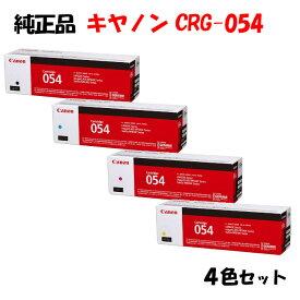 【純正品】 キャノン トナーカートリッジ054 4色セット CANON CRG-054