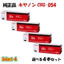 【純正品】 キャノン CRG-054 トナーカートリッジ 4本セット (ブラック 1本と選べるカラー 3本) CANON CRG-054