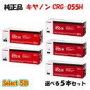 【純正品】 キャノン CRG-055H トナーカートリッジ 5本セット (ブラック 2本と選べるカラー 3本) CANON CRG-055H