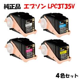 【純正品】 エプソン LPC3T35V 環境推進トナー 4色セット EPSON LPC3T35V KV/YV/MV/CV