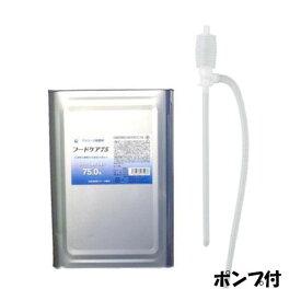 【業務用】アルコール除菌剤 食品添加物 フードケア75 15Kg 一斗缶 (エタノール75v/v%) + 簡易ポンプ付