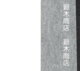 裏打紙 表具用巻き 薄口 80cm×60m【裏打ち紙/裏打紙/手打ち/和紙】