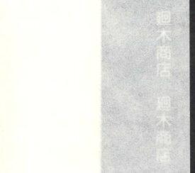 表具用糊付き裏打紙 はやわざ 楮入厚口 50cm×50m 【裏打ち紙/裏打紙/プレス機用/糊付/和紙】