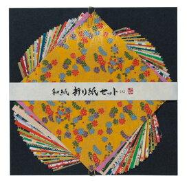 和紙 折り紙セット 大(15cm×15cm)