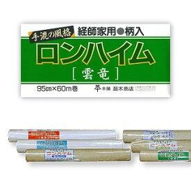 業務用障子紙ロンハイム 雲竜95cm×60m 内表 【業務用障子/和紙】