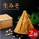 【送料無料】生みそ 2個 / 蔵元直送 無添加 米みそ 国産 長期熟成 蔵出しそのまま 会津 味噌 みそ汁 おすすめ 十二割…