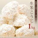 生米こうじ 1kg (1kg×1) 送料無料 蔵元直送 新鮮 甘さにこだわった 生米麹 (国産 会津産米 コシヒカリ 100% 甘酒 …