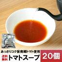 【ラーメンスープ】トマトスープ 20個 南郷トマト 使用 送料無料 スープのみ 高級 南郷 トマト 贅沢に使用 特産品 名…