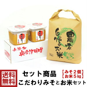 【送料無料】≪セット商品≫ こだわりみそ2個 と コシヒカリ5kg 白米 / 旬食福来 ふくしまプライド