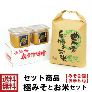 ≪セット商品≫ 極みそ 2個 & コシヒカリ 白米 5kg 送料無料 無添加 極 みそ 味噌 米みそ 麹みそ 長期熟成 老舗 手造りみそ 国産 会津産 こしひかり 5キロ こめ 米 お米 産地直送 精米 精白米