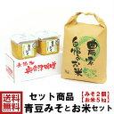 ≪セット商品≫ 青豆みそ 2個 & コシヒカリ 白米 5kg 送料無料 無添加 青豆 みそ 味噌 米みそ 麹みそ 長期熟成 老舗 …