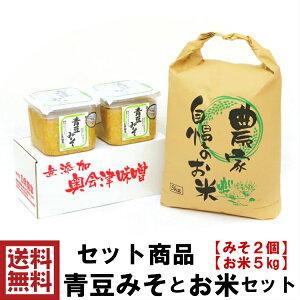 【送料無料】≪セット商品≫ 青豆みそ2個 と コシヒカリ5kg 白米 旬食福来 ふくしまプライド