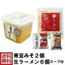 【送料無料】≪セット商品≫ 青豆みそ2個 と 只見生ラーメン6食スープ付 旬食福来 ふくしまプライド