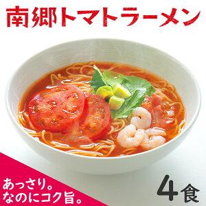 南郷トマトラーメン 4食 送料無料 最高級 南郷トマト 贅沢に 使用 本格 生麺 トマト ラーメン トマト麺 トマトスープ あっさり コク旨 とまと 風味 香る リコピン ふくしまプライド